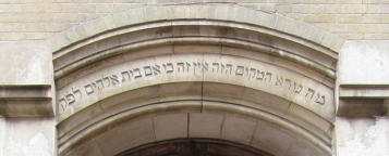 800px-Brighton_middle_street_synagogue_entrance-e1468405699649